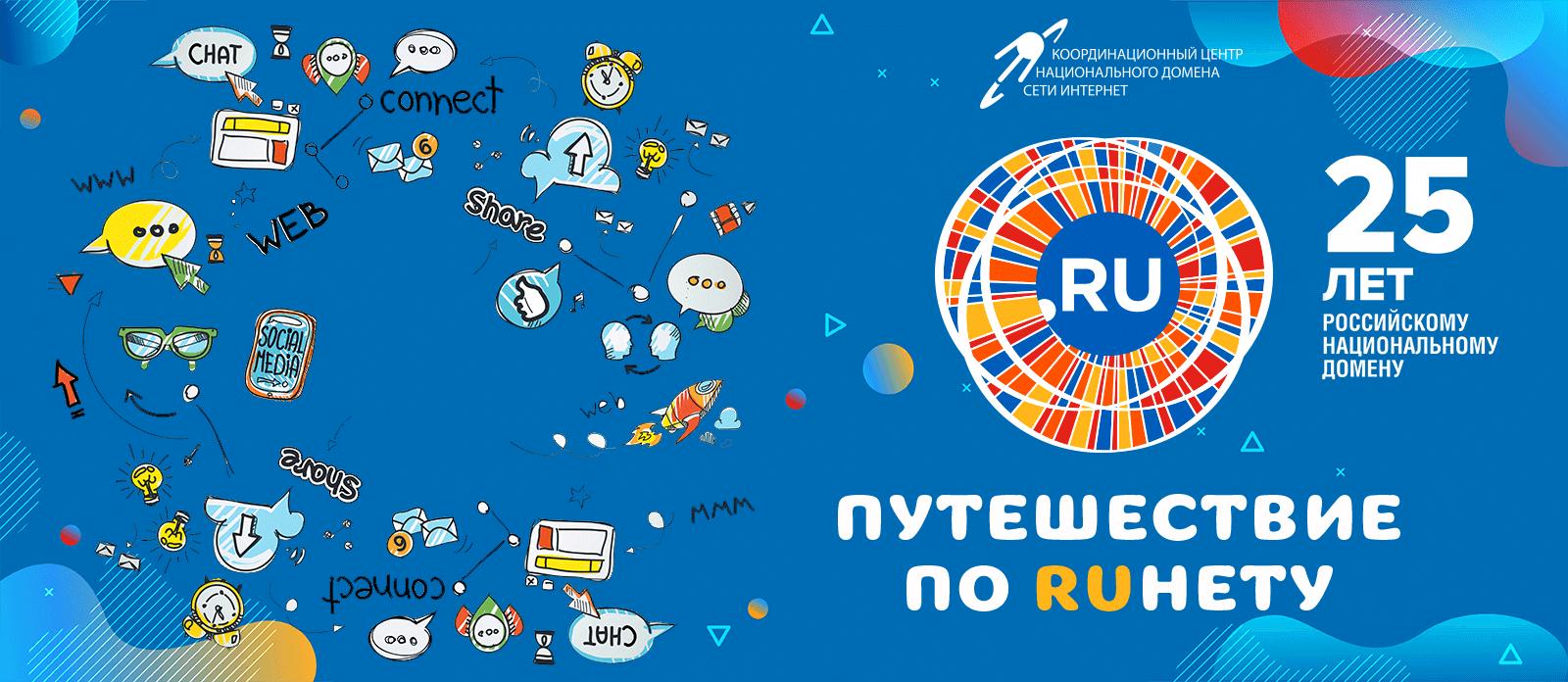 Путешествие по Рунету! Уже скоро!