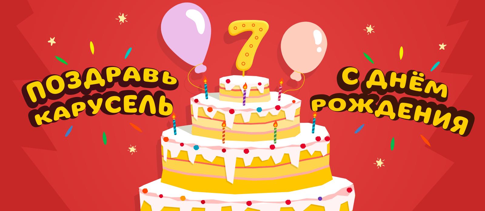 День рождения «Карусели»