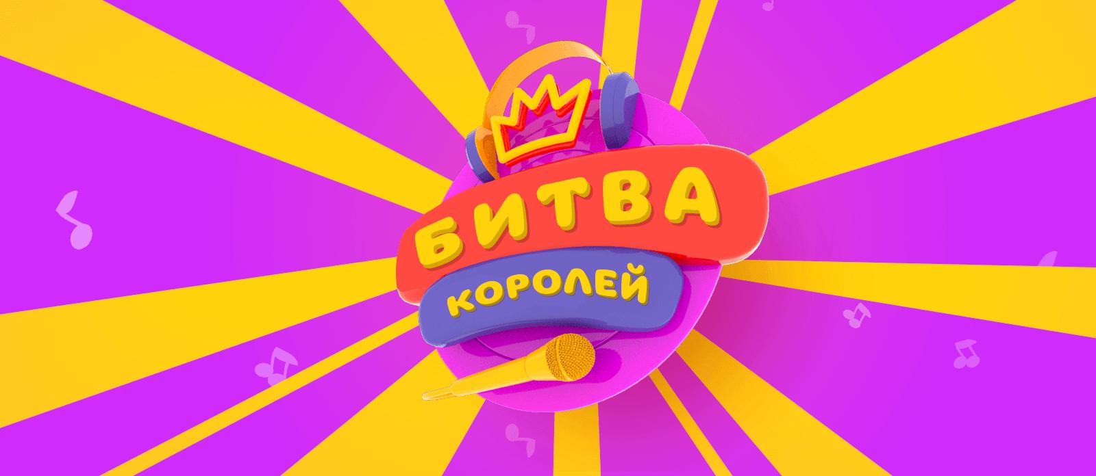 Битва Королей!