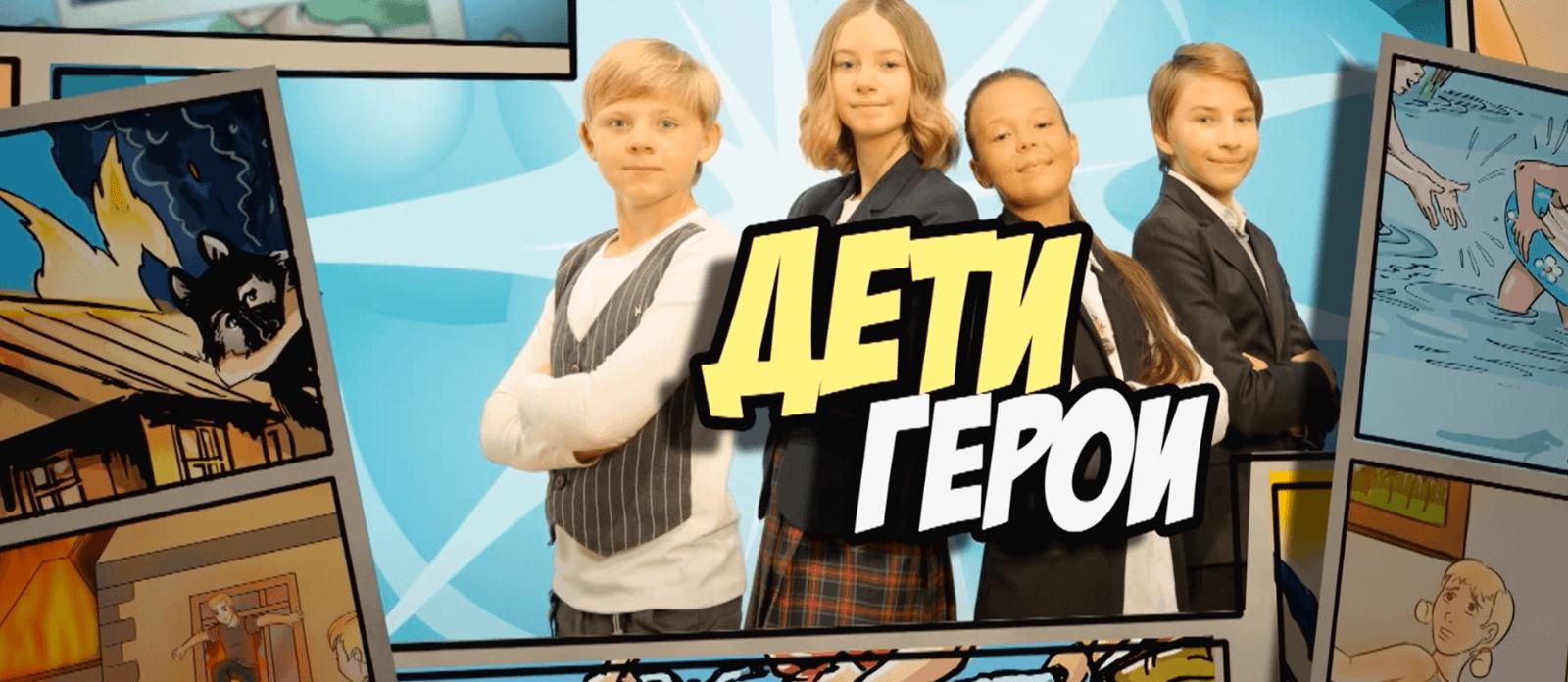 ДЕТИ ГЕРОИ