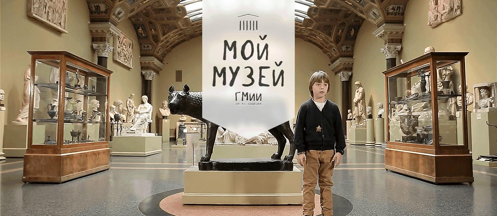 Мой музей. ГМИИ им. А. С. Пушкина