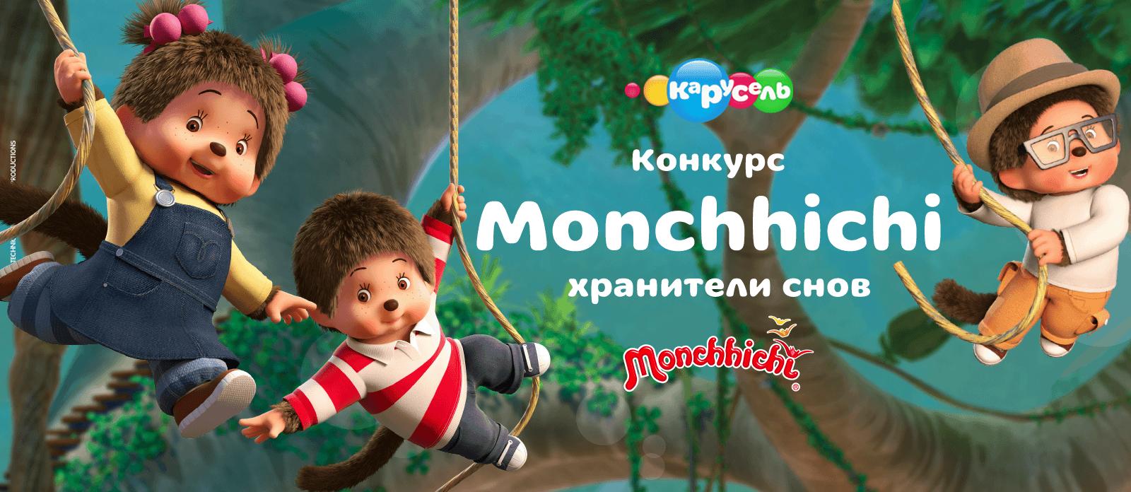 Конкурс «Monchhichi – хранители снов»