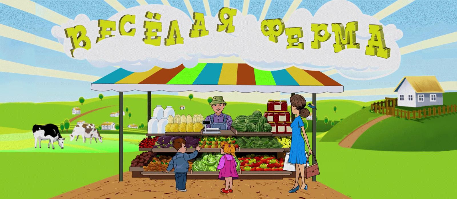 Весёлая ферма